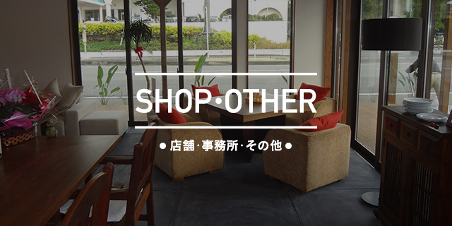 SHOP・OTHER 店舗・事務所・その他